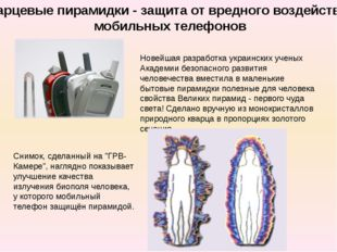 Новейшая разработка украинских ученых Академии безопасного развития человечес