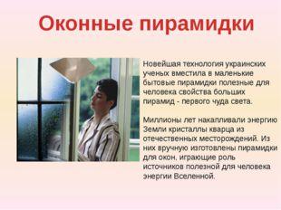 Оконные пирамидки Новейшая технология украинских ученых вместила в маленькие