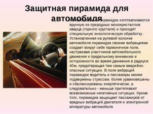Защитная пирамида для автомобиля Автомобильные пирамидки изготавливаются вруч
