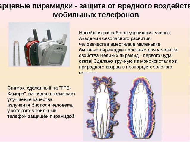 Новейшая разработка украинских ученых Академии безопасного развития человечес...