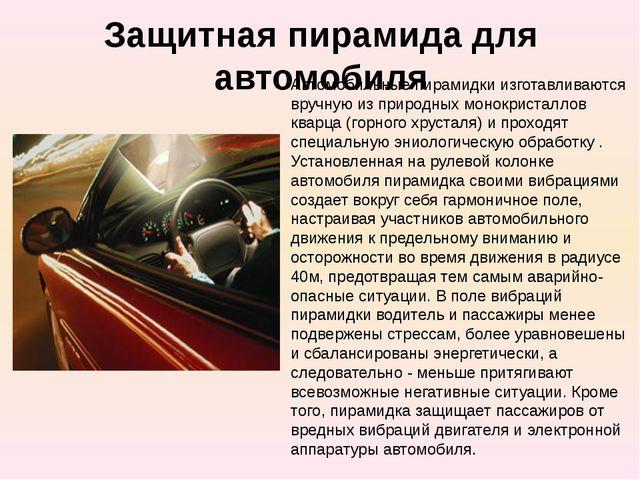 Защитная пирамида для автомобиля Автомобильные пирамидки изготавливаются вруч...