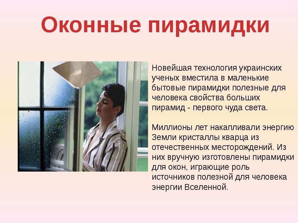 Оконные пирамидки Новейшая технология украинских ученых вместила в маленькие...