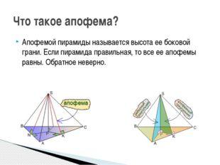 Апофемой пирамиды называется высота ее боковой грани. Если пирамида правильна