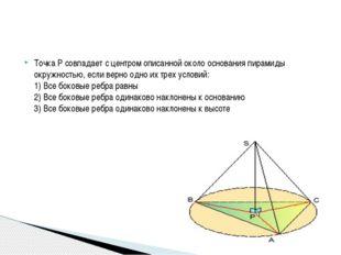 Точка P совпадает с центром описанной около основания пирамиды окружностью, е