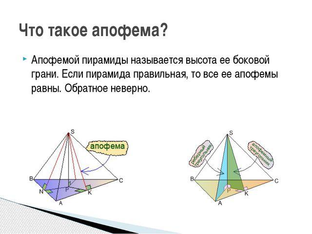 Апофемой пирамиды называется высота ее боковой грани. Если пирамида правильна...