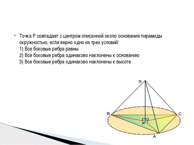 Точка P совпадает с центром описанной около основания пирамиды окружностью, е...