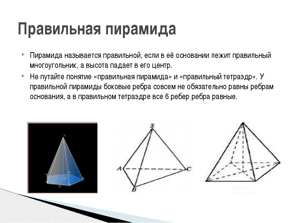 Пирамида называется правильной, если в её основании лежит правильный многоуго...
