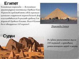 Египет Египетские пирамиды — величайшие архитектурные памятники Древнего Еги