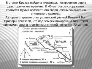 В степях Крыма найдена пирамида, построенная еще в доисторические времена. В