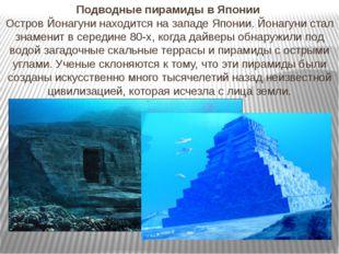 Подводные пирамиды в Японии Остров Йонагуни находится на западе Японии. Йонаг