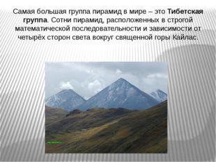 Самая большая группа пирамид в мире – это Тибетская группа. Сотни пирамид, ра