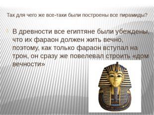 Так для чего же все-таки были построены все пирамиды? В древности все египтян