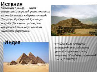 Испания Пирамиды Гуимар — шесть ступенчатых пирамид, расположенных на юго-вос