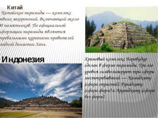 Китай Китайские пирамиды — комплекс древних захоронений, включающий около 100