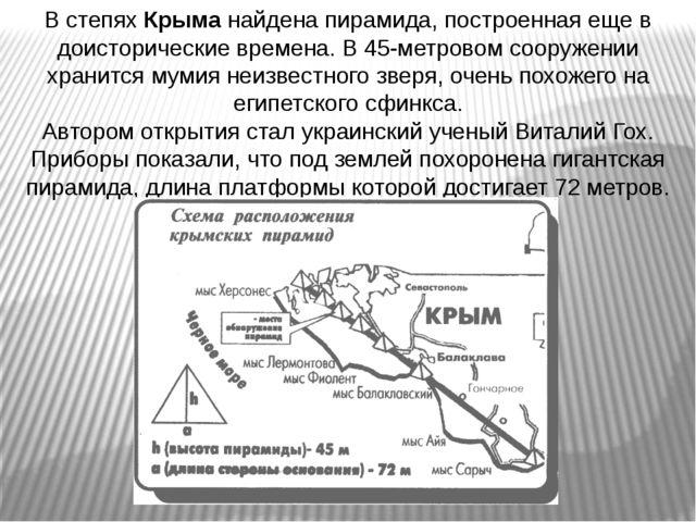 В степях Крыма найдена пирамида, построенная еще в доисторические времена. В...
