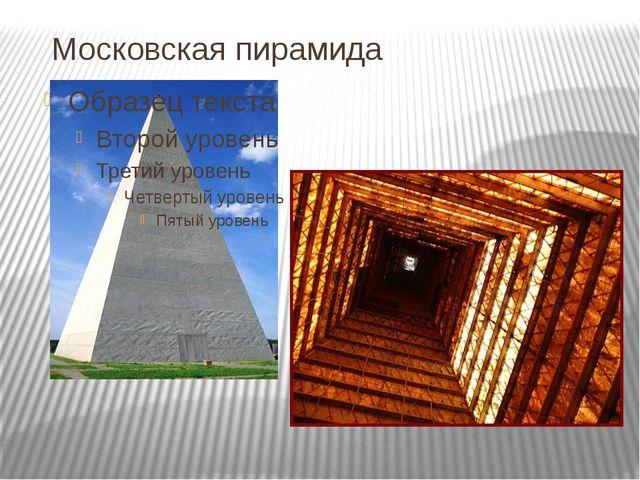 Московская пирамида