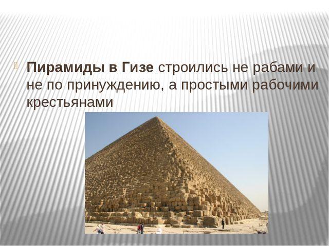 Пирамиды в Гизестроились не рабами и не по принуждению, а простыми рабочими...