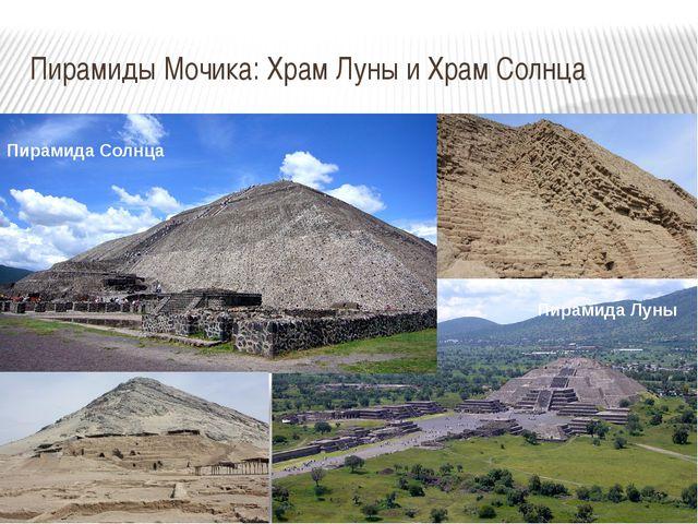 Пирамиды Мочика: Храм Луны и Храм Солнца Пирамида Солнца Пирамида Луны