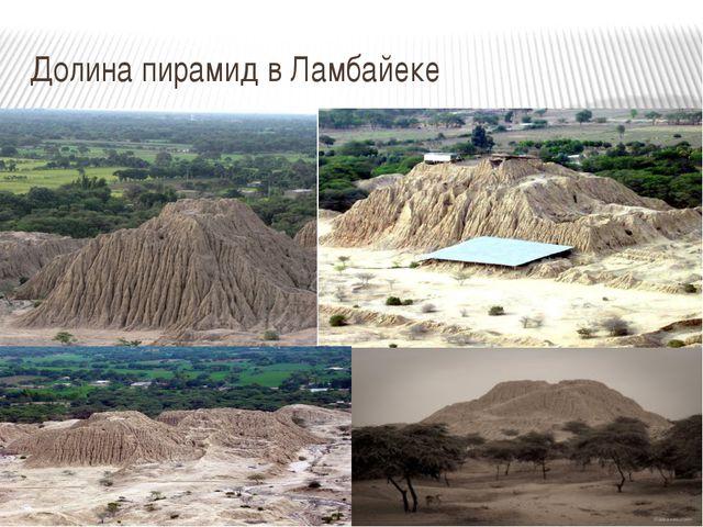Долина пирамид в Ламбайеке