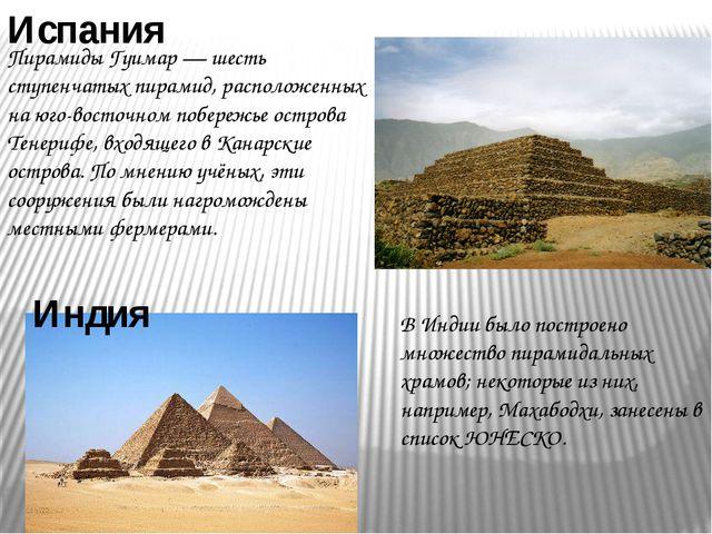 Испания Пирамиды Гуимар — шесть ступенчатых пирамид, расположенных на юго-вос...