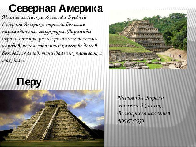 Северная Америка Многие индейские общества Древней Северной Америки строили...
