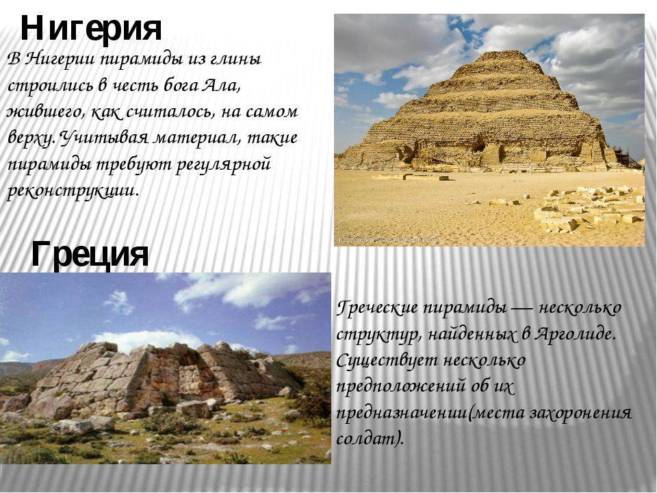 Нигерия В Нигерии пирамиды из глины строились в честь бога Ала, жившего, как...