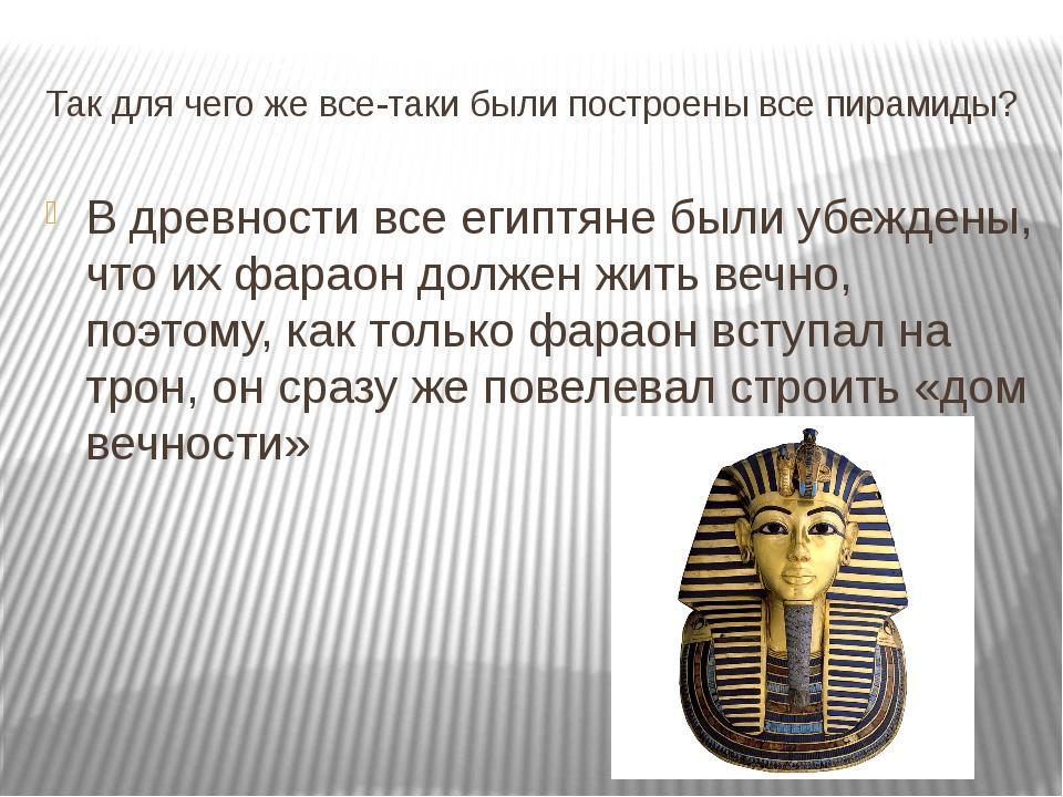 Так для чего же все-таки были построены все пирамиды? В древности все египтян...