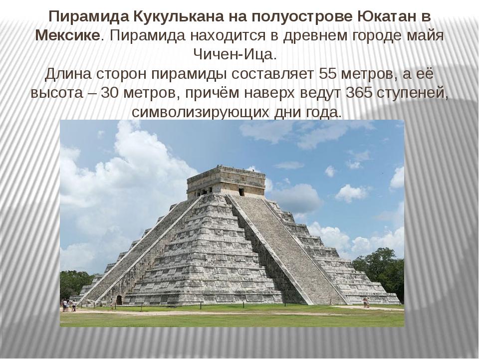 Пирамида Кукулькана на полуострове Юкатан в Мексике. Пирамида находится в дре...