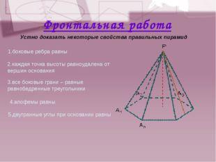 Фронтальная работа Устно доказать некоторые свойства правильных пирамид 1.бок