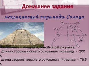мексиканской пирамиды Солнца Основания – квадраты, боковые ребра равны. Длин