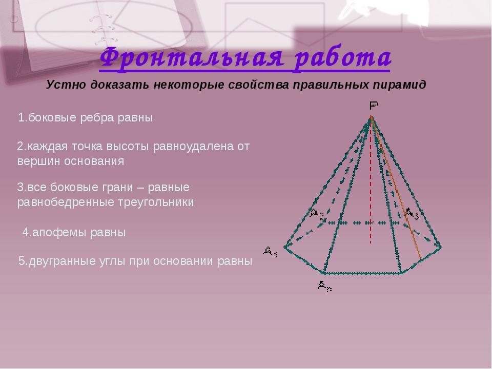 Фронтальная работа Устно доказать некоторые свойства правильных пирамид 1.бок...