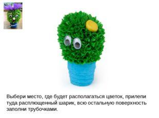 Выбери место, где будет располагаться цветок, прилепи туда расплющенный шарик