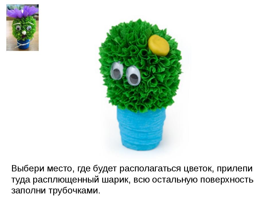 Выбери место, где будет располагаться цветок, прилепи туда расплющенный шарик...