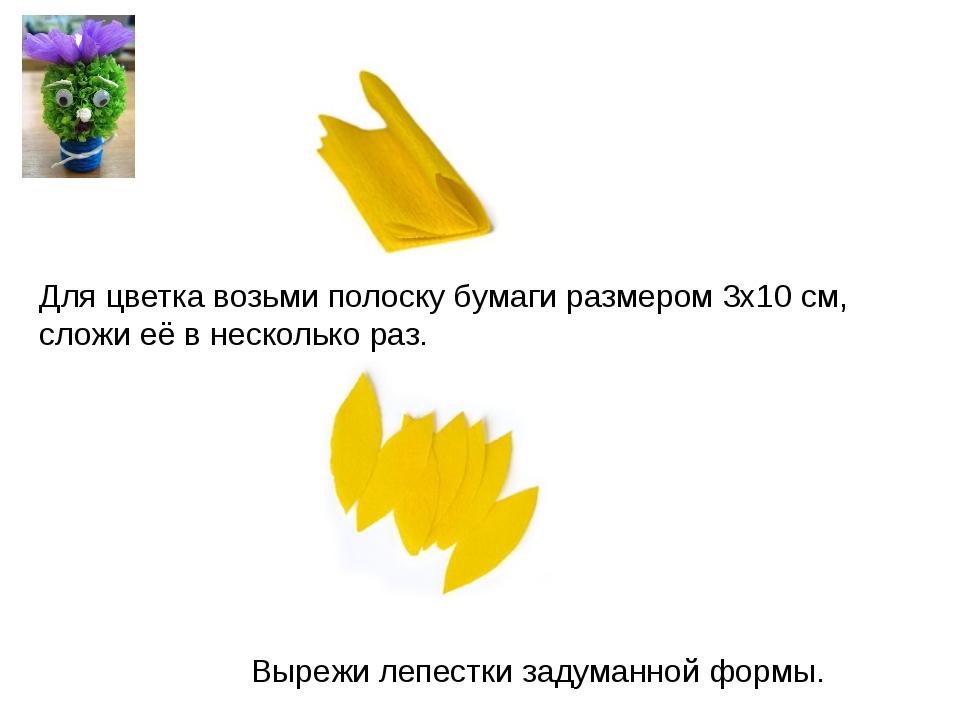 Для цветка возьми полоску бумаги размером 3х10 см, сложи её в несколько раз....