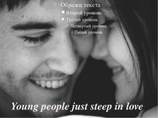 … Те Young people just steep in love