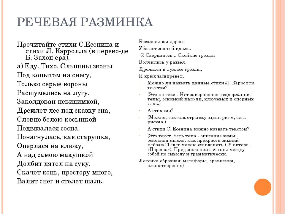 РЕЧЕВАЯ РАЗМИНКА Прочитайте стихи С.Есенина и стихи Л. Кэрролла (в переводе...