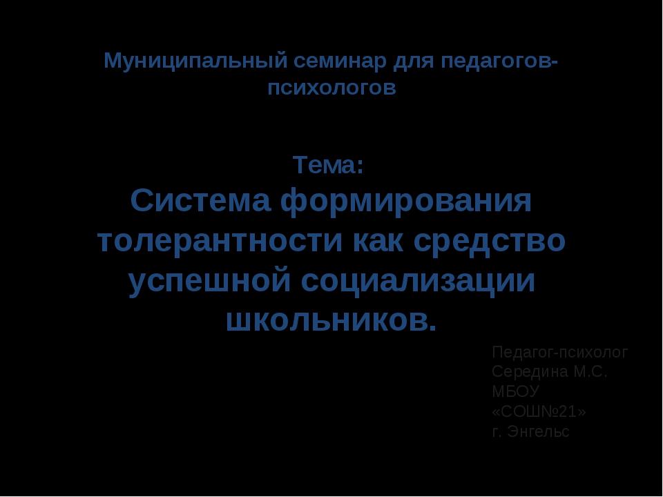 Муниципальный семинар для педагогов-психологов Тема: Система формирования тол...