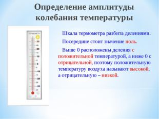 Шкала термометра разбита делениями. Посередине стоит значение ноль. Выше 0 р