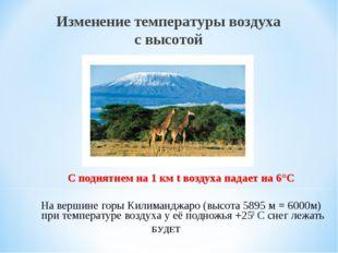 С поднятием на 1 км t воздуха падает на 6°С На вершине горы Килиманджаро (вы