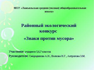 МОУ «Лажъяльская средняя (полная) общеобразовательная школа» Участники: учащ