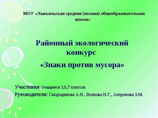 МОУ «Лажъяльская средняя (полная) общеобразовательная школа» Участники: учащ...