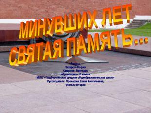 Авторы: Захарова София Смирнова Виктория обучающиеся 10 класса МБОУ «Подберез
