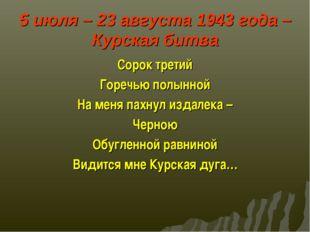 5 июля – 23 августа 1943 года – Курская битва Сорок третий Горечью полынной Н