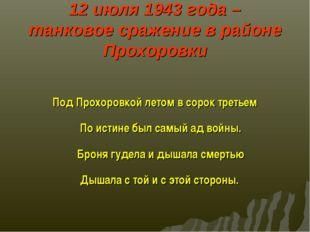 12 июля 1943 года – танковое сражение в районе Прохоровки Под Прохоровкой лет