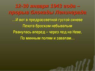 12-30 января 1943 года – прорыв блокады Ленинграда …И вот в предрассветной гу