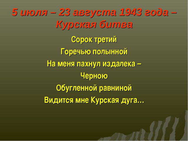 5 июля – 23 августа 1943 года – Курская битва Сорок третий Горечью полынной Н...