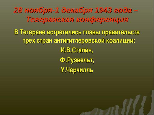 28 ноября-1 декабря 1943 года – Тегеранская конференция В Тегеране встретилис...
