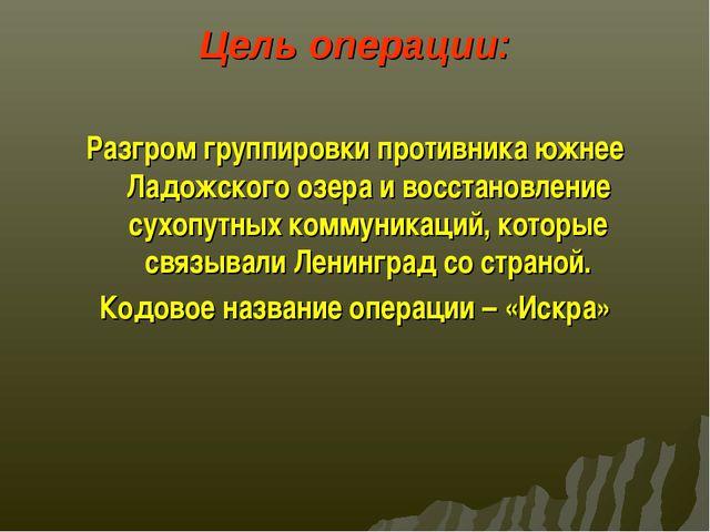 Цель операции: Разгром группировки противника южнее Ладожского озера и восста...