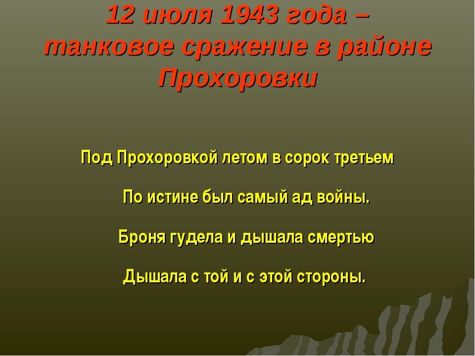 12 июля 1943 года – танковое сражение в районе Прохоровки Под Прохоровкой лет...