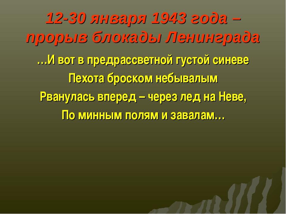12-30 января 1943 года – прорыв блокады Ленинграда …И вот в предрассветной гу...